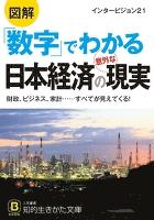 図解 「数字」でわかる日本経済の意外な現実