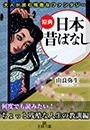 原典『日本昔ばなし』【〈何度でも読みたい! ちょっと残酷な人生の教訓〉編】