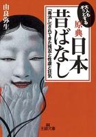 【原典】『日本昔ばなし』