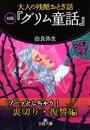 初版『グリム童話』【〈ゾーッとしちゃう! 裏切り・復讐〉編】