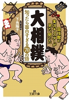 「大相撲」知ったら面白すぎる70の話