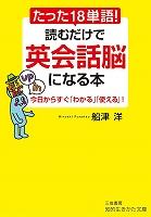 たった18単語! 読むだけで英会話脳になる本