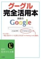 グーグル完全活用本