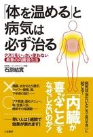 「体を温める」と病気は必ず治る