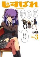 しすばれ-Sister Bullet-3