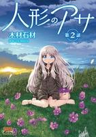 人形のアサ 第2話【単話】