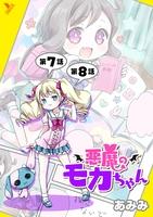 悪魔のモカちゃん 第7話~第8話【単話】