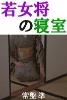 若女将の寝室