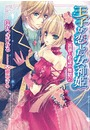 王子が恋した女神姫 薔薇と陰謀の舞踏会