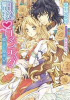 調教ロマンティック 騎士と姫巫女【イラスト付】