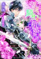 『初恋騎士・新婚物語【イラスト付】』の電子書籍