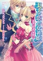 王子が恋した女神姫 薔薇と陰謀の舞踏会【イラスト付】