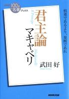 NHK「100分de名著」ブックス マキャベリ 君主論