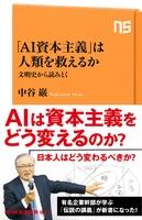 『「AI資本主義」は人類を救えるか 文明史から読みとく』の電子書籍