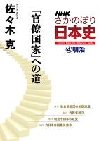 NHKさかのぼり日本史(4)明治 「官僚国家」への道