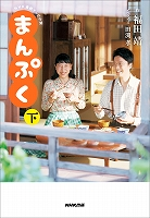 NHK連続テレビ小説 まんぷく 下