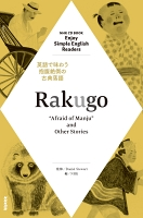 "NHK Enjoy Simple English Readers Rakugo ~""Afraid of Manju""and Other Stories~"