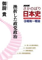 NHKさかのぼり日本史(3)昭和~明治 挫折した政党政治