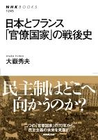 日本とフランス 「官僚国家」の戦後史