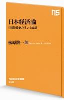 日本経済論 「国際競争力」という幻想