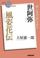 NHK「100分de名著」ブックス 世阿弥 風姿花伝