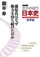 NHKさかのぼり日本史(9)平安 藤原氏はなぜ権力を持ち続けたのか