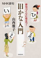 NHK俳句 俳句づくりに役立つ! 旧かな入門
