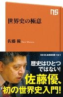 『世界史の極意』の電子書籍