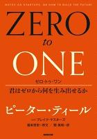 『ゼロ・トゥ・ワン 君はゼロから何を生み出せるか』の電子書籍