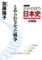 NHKさかのぼり日本史(2)昭和 とめられなかった戦争