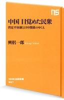 中国 目覚めた民衆―習近平体制と日中関係のゆくえ