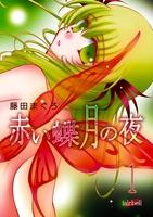 赤い蝶月の夜(1)