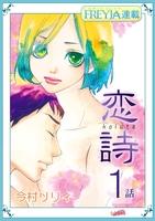 【無料】恋詩~16歳×義父『フレイヤ連載』 1話