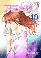 アニ*カレ(10)