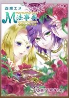 M法事典『フレイヤ連載』 13話 下界落ち(6)