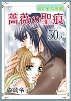 薔薇の聖痕『フレイヤ連載』 50話