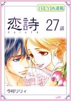 恋詩~16歳×義父『フレイヤ連載』 27話