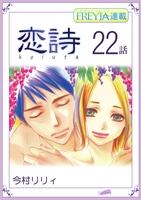 恋詩~16歳×義父『フレイヤ連載』 22話
