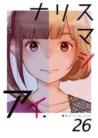 ナリスマシアイ 26巻