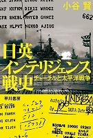 日英インテリジェンス戦史 チャーチルと太平洋戦争