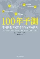 100年予測