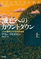 『滅亡へのカウントダウン(上)』の電子書籍