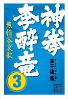 神拳 李酔竜3
