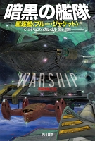 暗黒の艦隊──駆逐艦〈ブルー・ジャケット〉