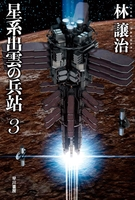 星系出雲の兵站 3