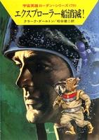 宇宙英雄ローダン・シリーズ 電子書籍版158 銀河の鞭