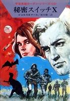 宇宙英雄ローダン・シリーズ 電子書籍版24 金星のジャングル