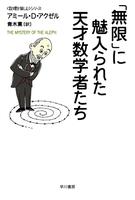 「無限」に魅入られた天才数学者たち