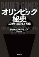 オリンピック秘史