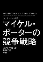『〔エッセンシャル版〕マイケル・ポーターの競争戦略』の電子書籍